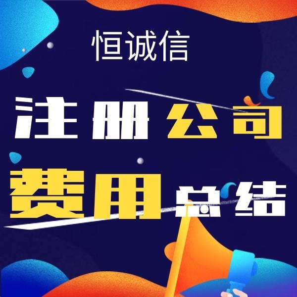深圳注册一家公司所需费用总结